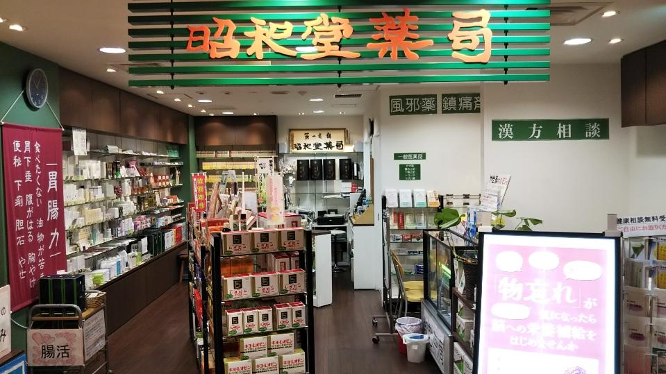 昭和堂 薬局