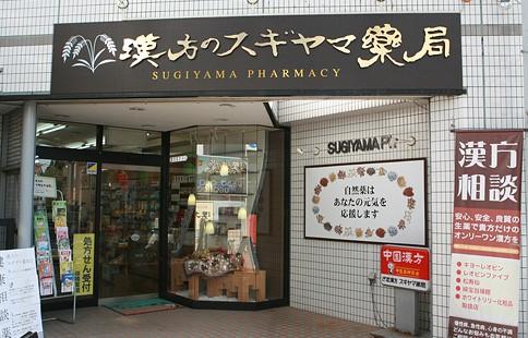 漢方のスギヤマ薬局