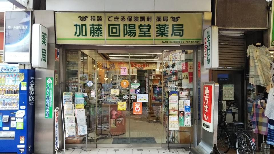 加藤回陽堂薬局