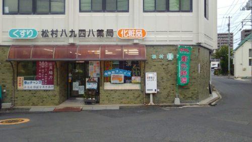 (有)松村八九四八薬局