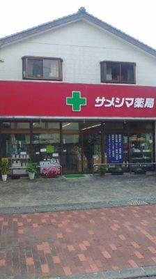 サメシマ薬局