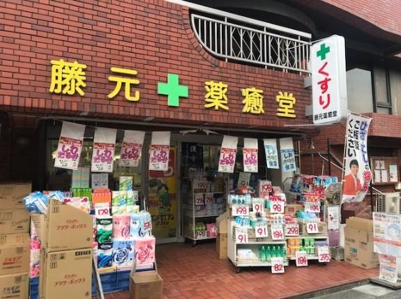 藤元薬癒堂