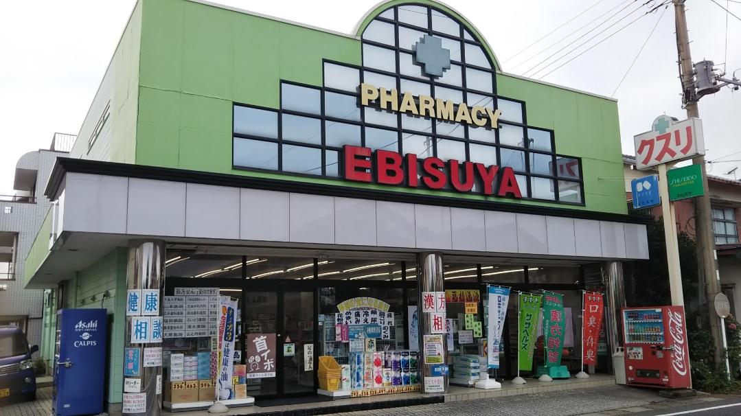 エビスヤ 薬局