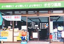オガワ 薬局 和泉店