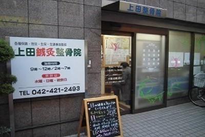 漢方 上田薬店