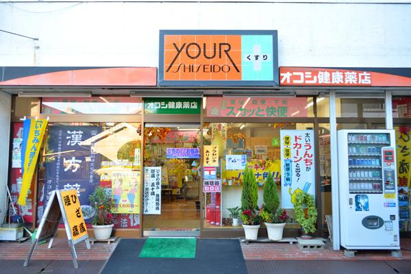 オコシ健康薬店