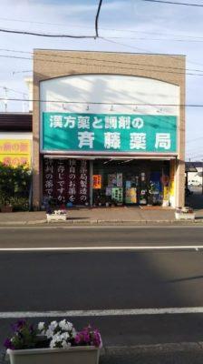 有限会社 斎藤薬局