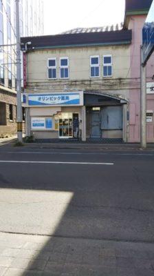(株)オリンピック薬局