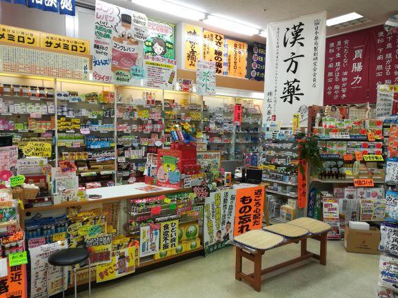 (株)松久薬品 平和堂店