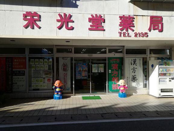 栄光堂薬局