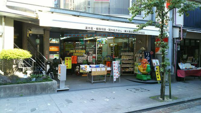 (株)太陽堂薬局 並木坂店
