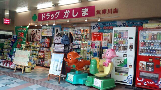 ドラッグかしま武庫川店