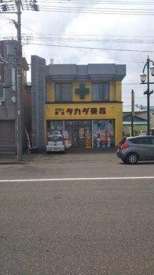 タカダ薬局