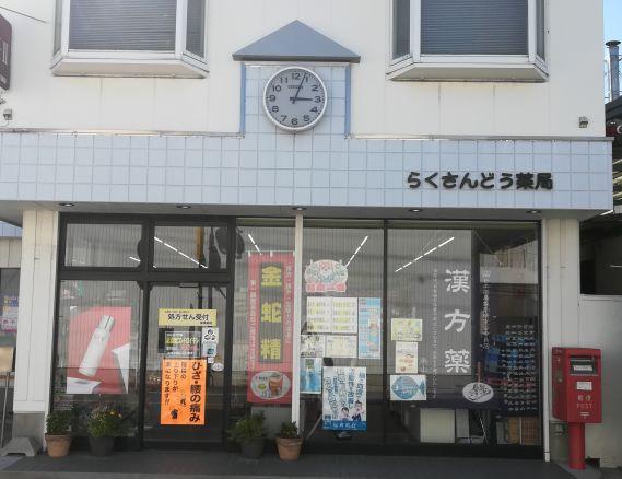 楽山堂薬局