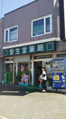 愛生堂薬局