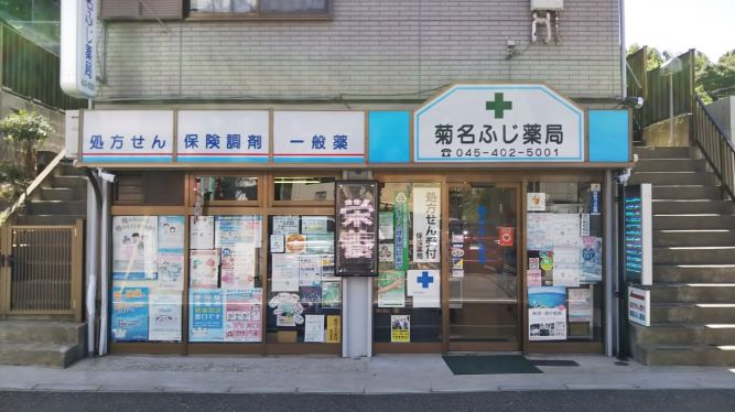 菊名ふじ薬局
