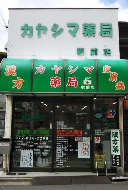 カヤシマ薬局