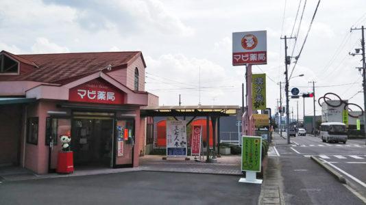 マビ 薬局