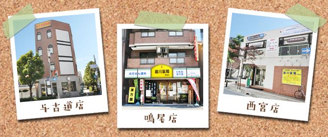 瀧川薬局 鳴尾店