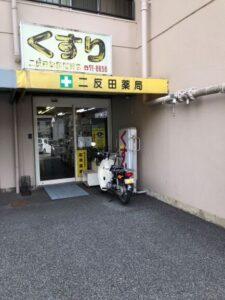 二反田薬局