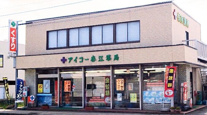 アイコー春江薬局