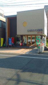 ひまわり薬局 漢方館