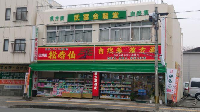 武富金龍堂 本店