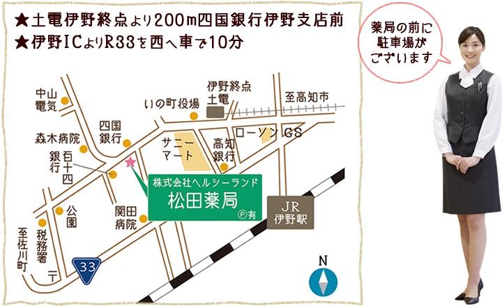 ヘルシーランド 松田薬局