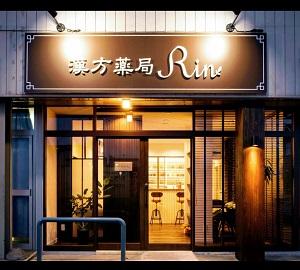 漢方薬局 Rin