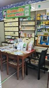 ウシク薬局 室町店