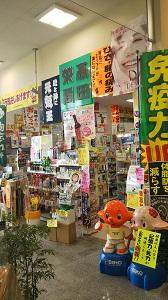 高田薬局ヨークベニマル店