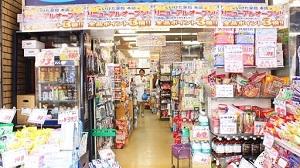 池田 薬局