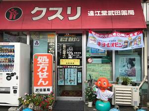 遠江堂 武田薬局