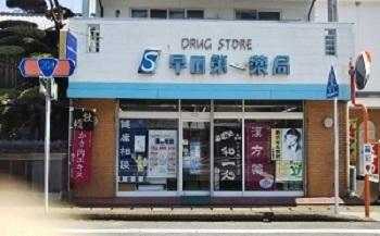 早田第一薬局
