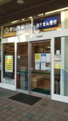 キムラ薬局  トキハ別府店