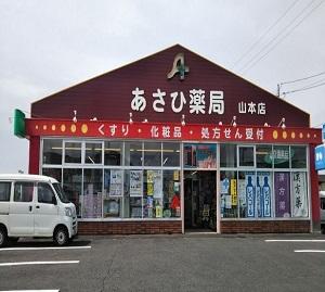 あさひ薬局 山本店