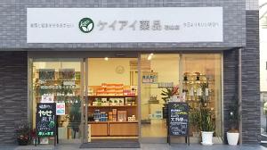 ケイアイ薬品 石山店
