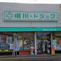 相川・ドラッグ
