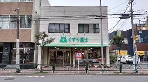 くすり富士
