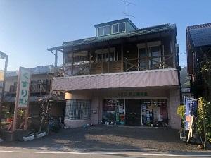 くすり井上菊寿堂
