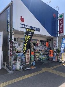 エビス漢方薬店